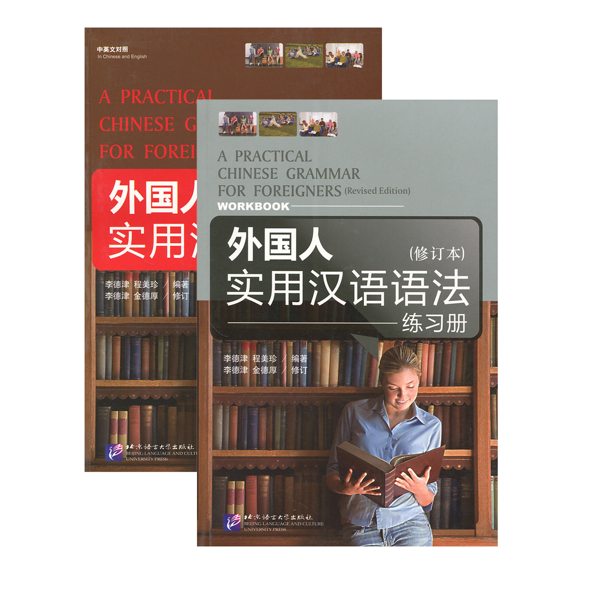 A Practical Chinese Grammar for Foreigners (комплект из 2 книг) foreign language ten difficulties errors in grammar book practical teaching chinese hanzi books