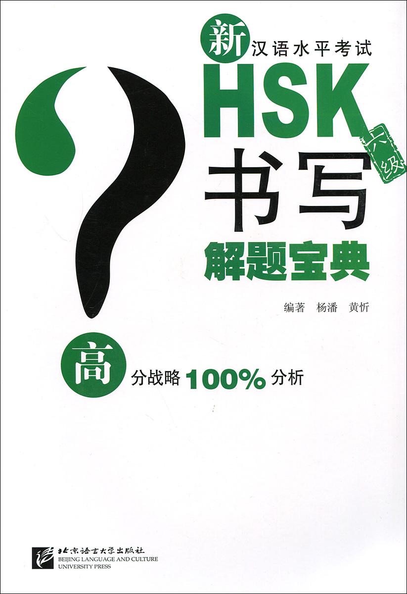 Подготовка к тесту HSK. Уровень 6. Письмо константинова е а карточки для изучения иероглифов 150 карточек соответствующих первому уровню hsk в коробке