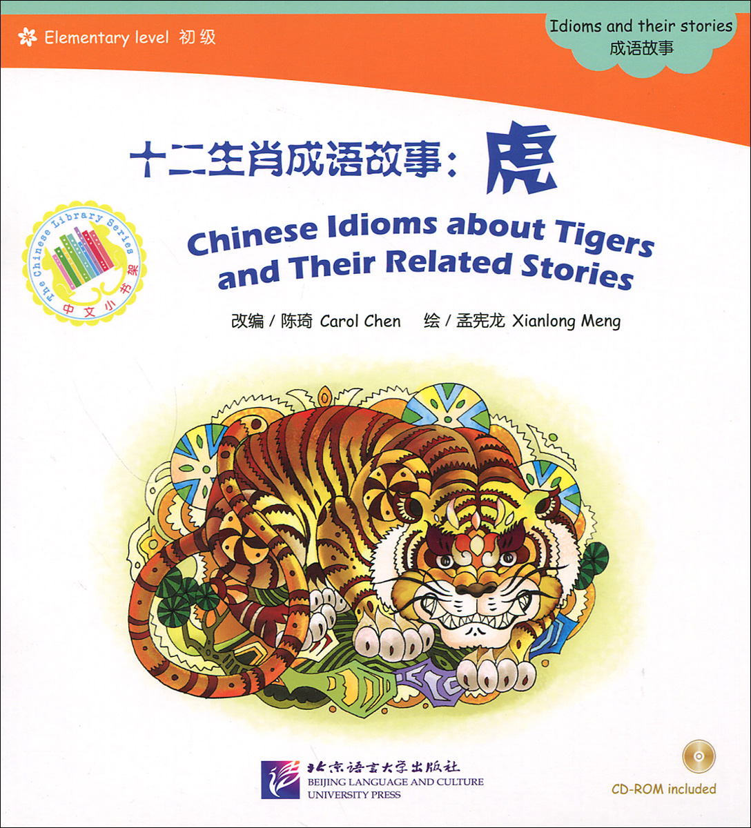 все цены на  Chinese Idioms about Tigers and Their Related Stories: Elementary  (+ CD-ROM)  онлайн