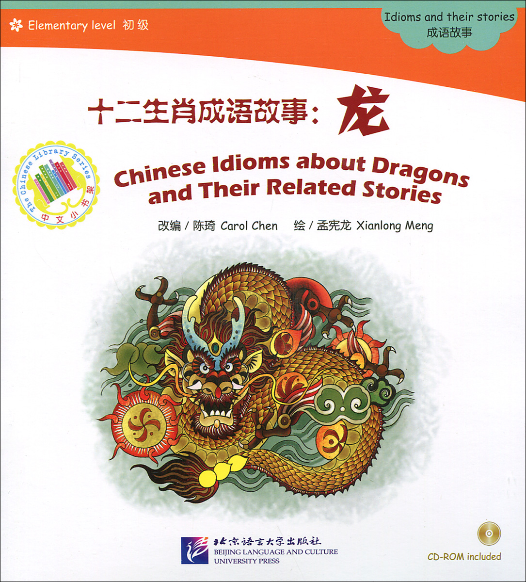 Chinese Idioms about Dragons and Their Related Stories: Idioms and their stories: Elementary Level (+ CD-ROM) pratchett t dragons at crumbling castle and other stories