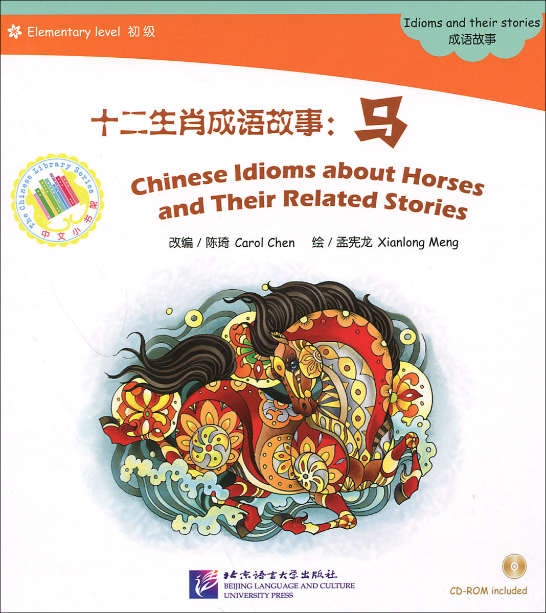 Chinese Idioms about Horses and Their Related Stories: Elementary Level (+ CD-ROM) emotional healing for horses