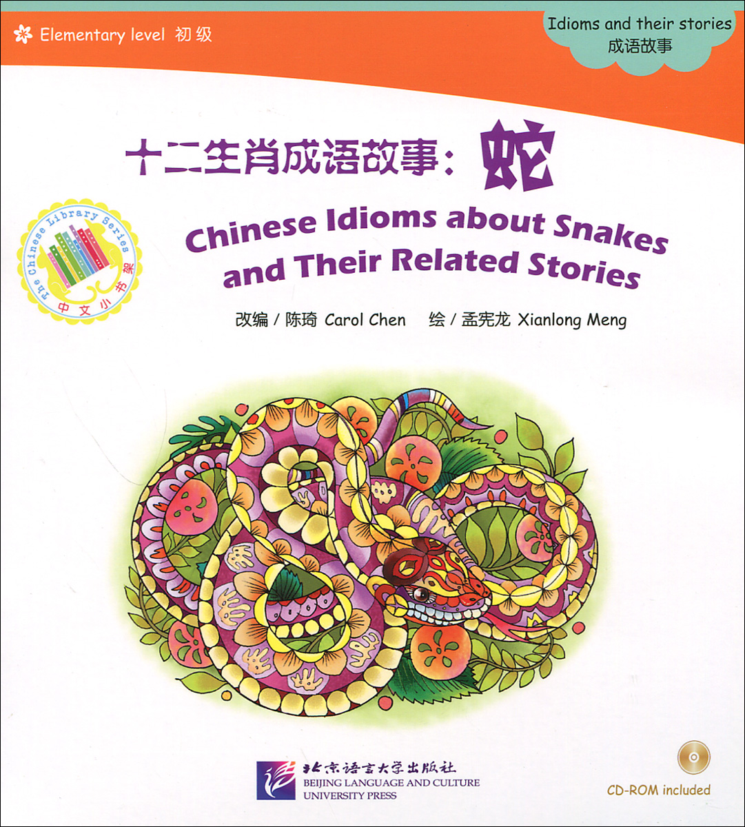 Chinese Idioms about Snakes and Their Related Stories: Idioms and their stories: Elementary Level (+ CD-ROM) seeing things as they are