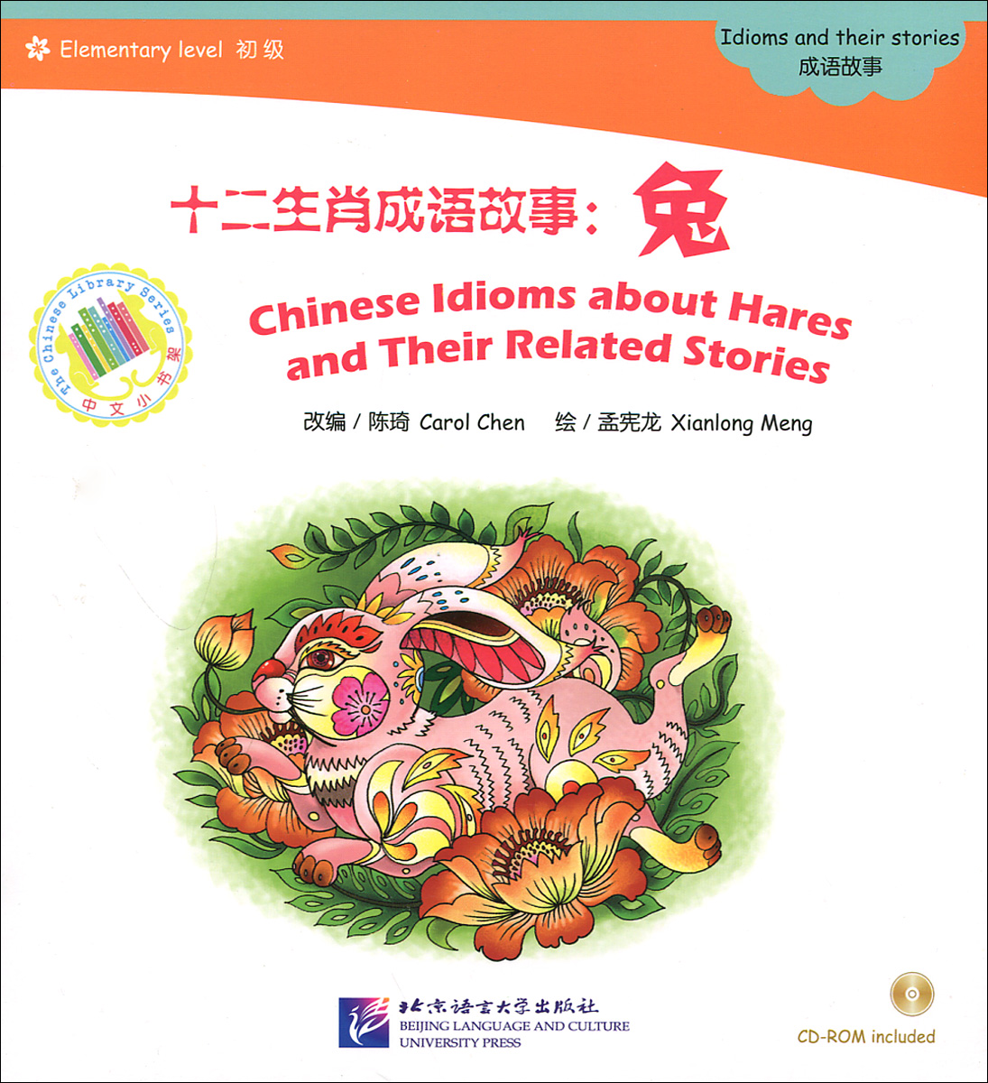 Chinese Idioms about Hares and Their Related Stories: Idioms and their stories: Elementary Level (+ CD-ROM) seeing things as they are