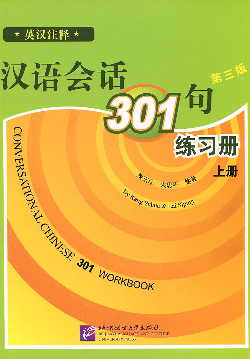 Conversational Chinese 301: Workbook kang y conversational chinese 301 vol 2 3rd russian edition разговорная китайская речь 301 часть 2 третье русское издание textbook
