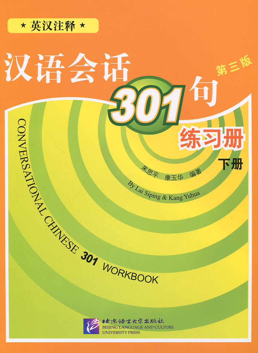 Conversational Chinese 301: Volume 2: Workbook conversational chinese 301 mandarin six cassette tapes learners language annotated in english