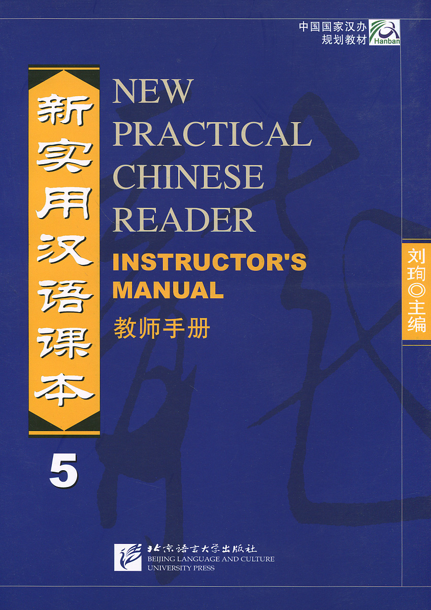 New Practical Chinese Reader 5: Instructor's Manual пазлы trefl 34110