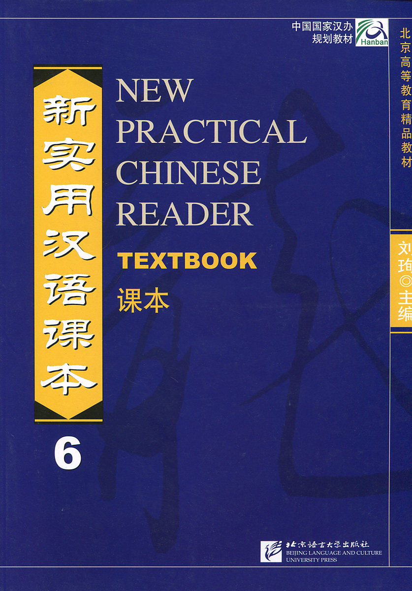 New Practical Chinese Reader 6: Textbook xun liu new practical chinese reader учебник 2 часть 2 е издание