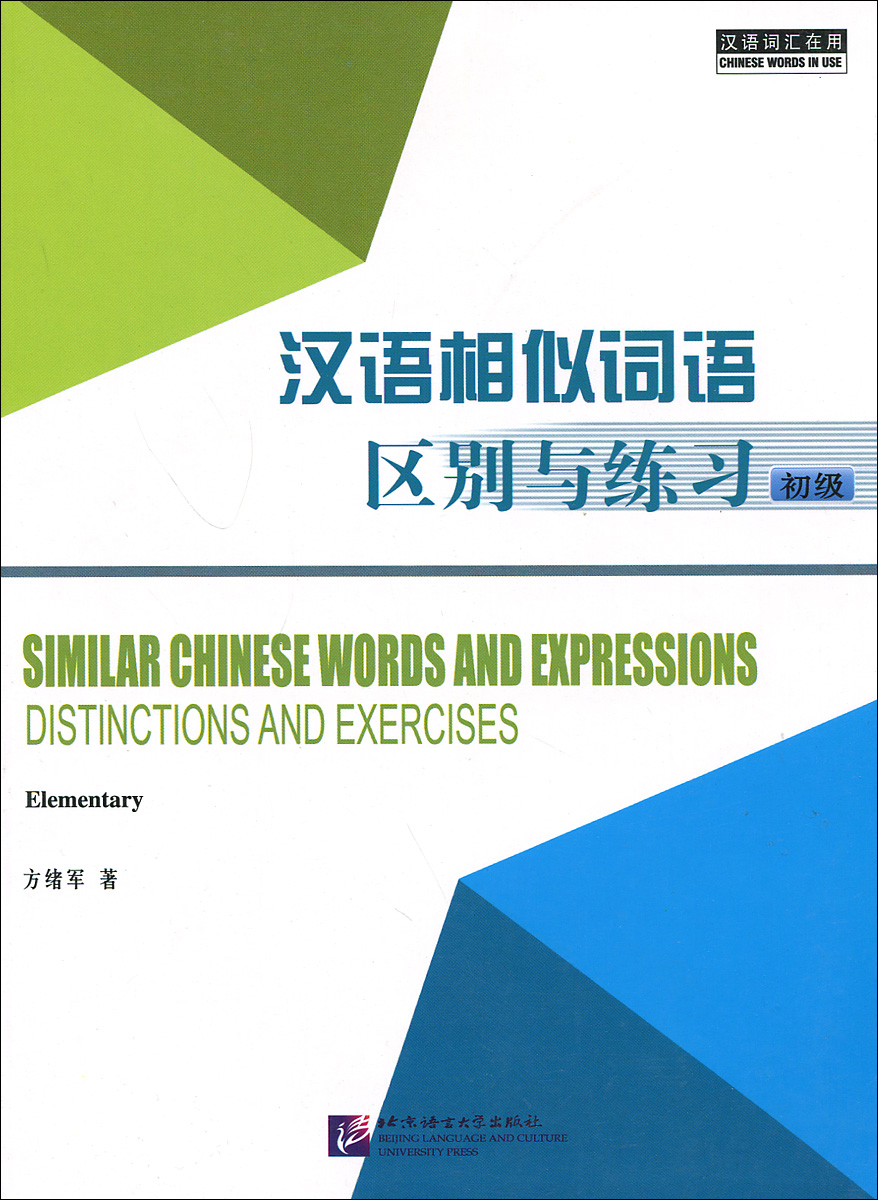 Similar Chinese Words and Expressions: Distinctions and Exercises: Elementary
