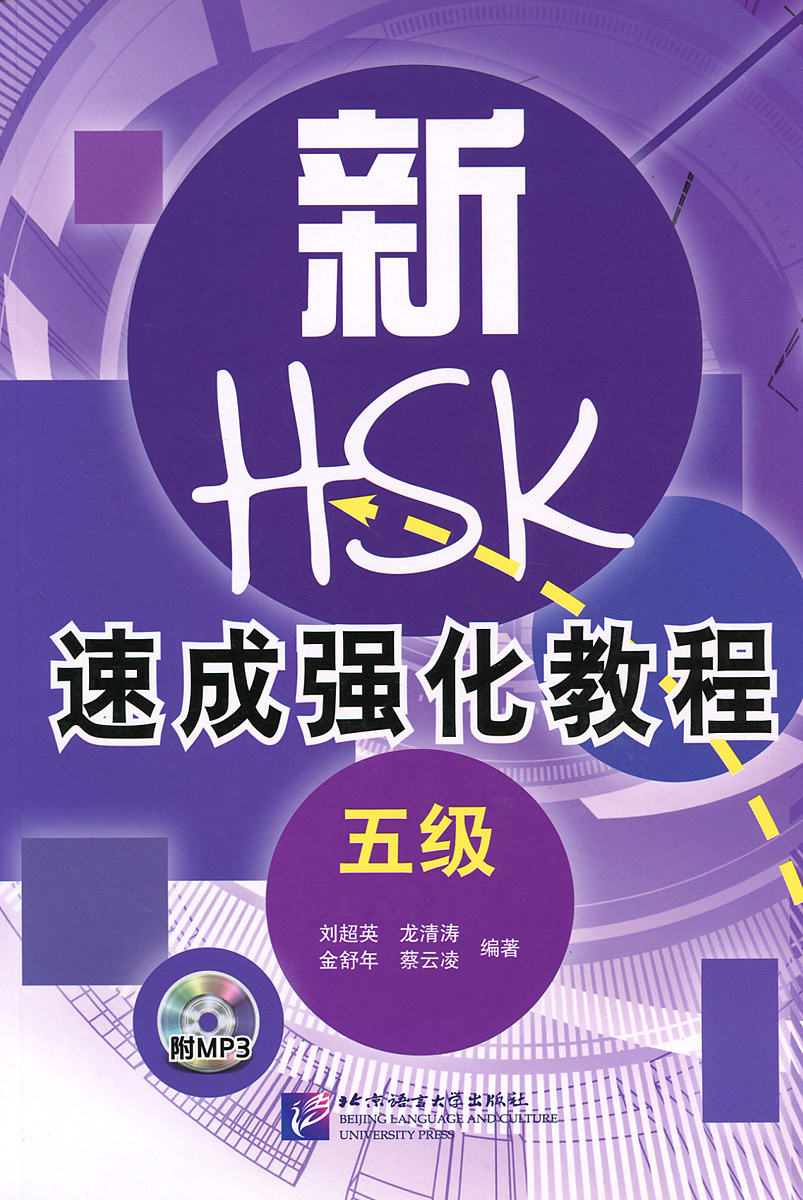 A Short Intensive Course of New HSK: Level 5 (+ CD) hsk vocabulary series commonly used prepositions explaination and exercises primary and secondary