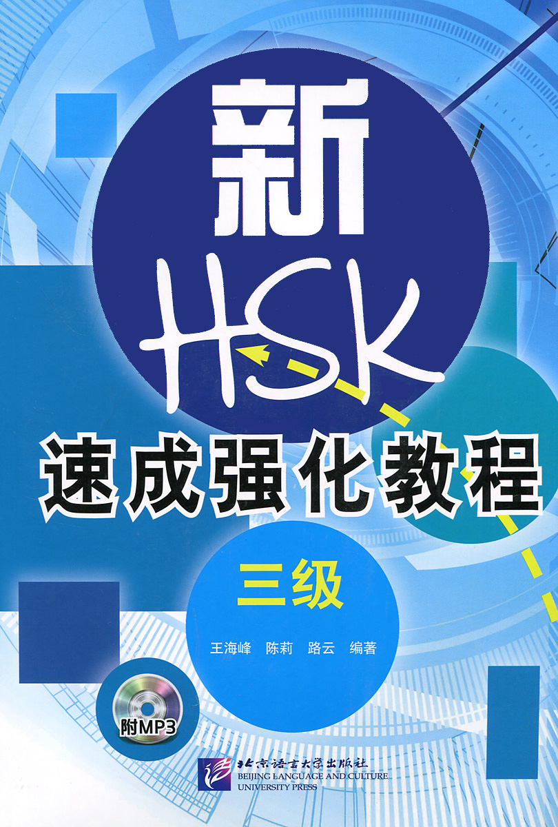 New Intensive Course of HSK: Level 3 (+ CD) long qingtao jin shunian cai yunling liu chaoying intensive course of new hsk level 6 cd