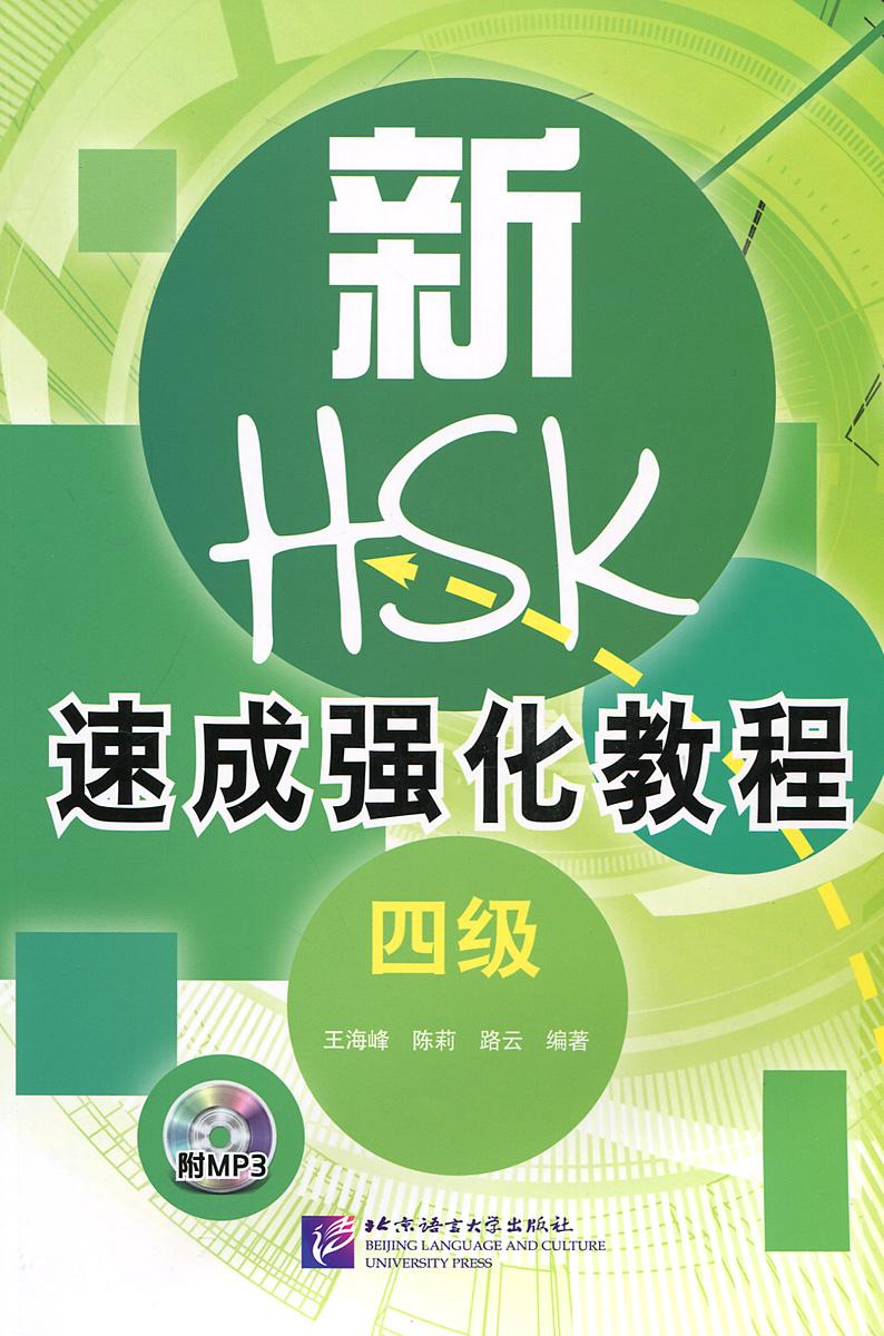 Интенсивный курс подготовки к обновленному экзамену HSK. Уровень 4 (+ CD)