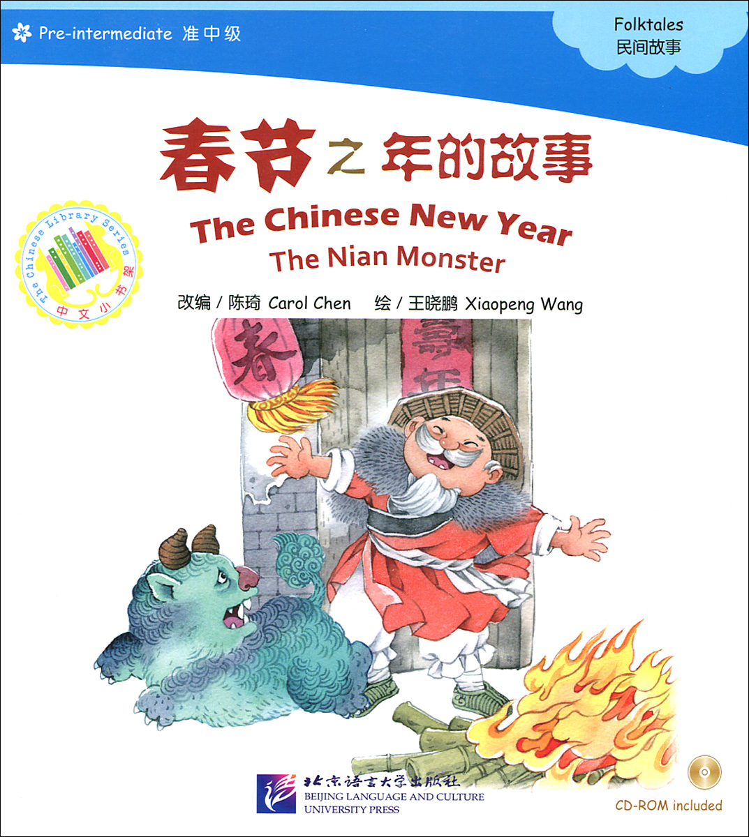 The Chinese New Year: The Nian Monster: Pre-Intermediate Level ( + CD-ROM) cd smokie the other side of the road new extended version