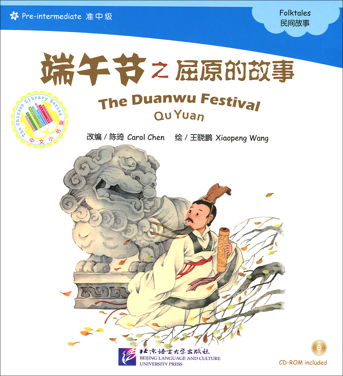 The Duanwu Festival: Qu Yuan: Folktales: Pre-intermediate (+ CD-ROM)