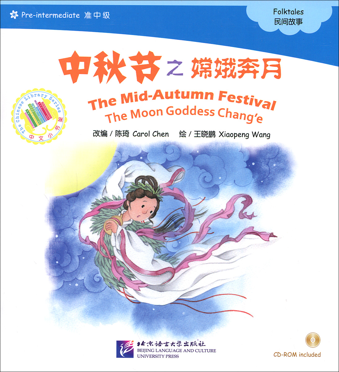 The Mid-Autumn Festival: The Moon Goddess Chang'e: Pre-Intermediate Level ( + CD-ROM)