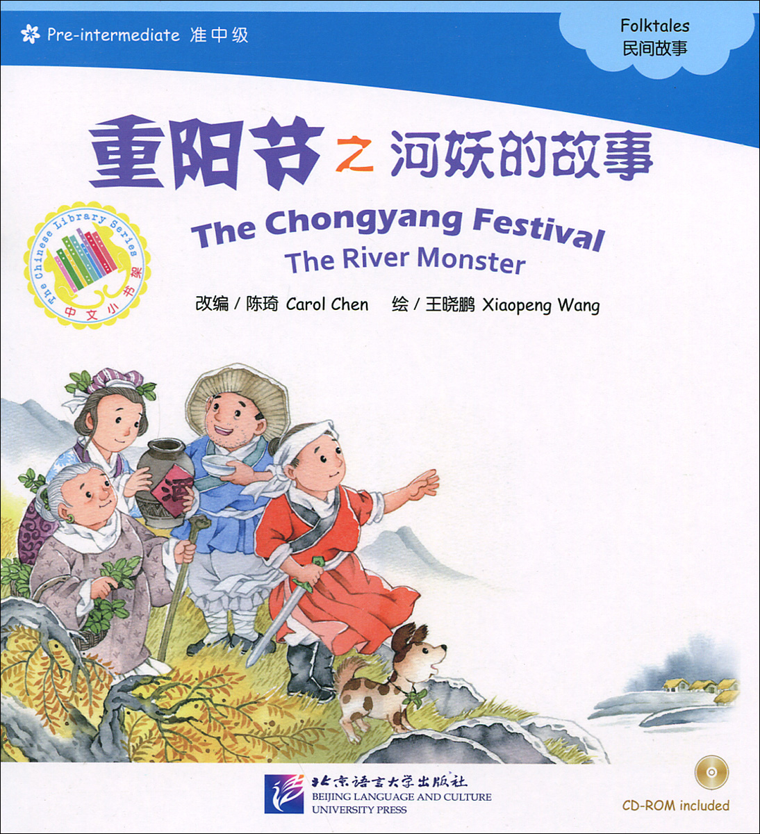 The Chongyang Festival: The River Monster: Folktales: Pre-intermediate (+ CD-ROM) chen c the duanwu festival qu yuan folktales праздник драконьих лодок адаптированная книга для чтения cd rom