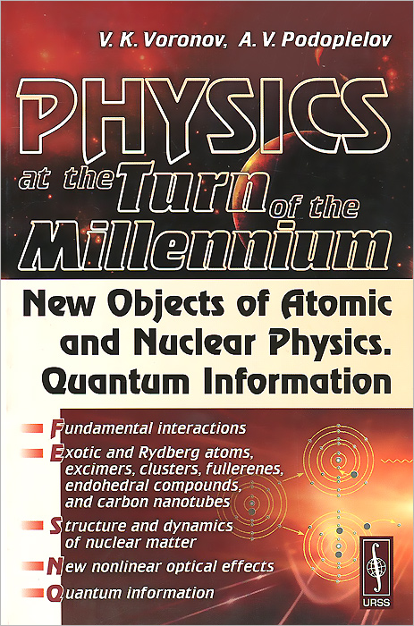 V. K. Voronov, A. V. Podoplelov Physics at the Turn of the Millennium: New Objects of Atomic and Nuclear Physics: Quantum Information te0192 garner 2005 international year of physics einstein 5 new stamps 0405