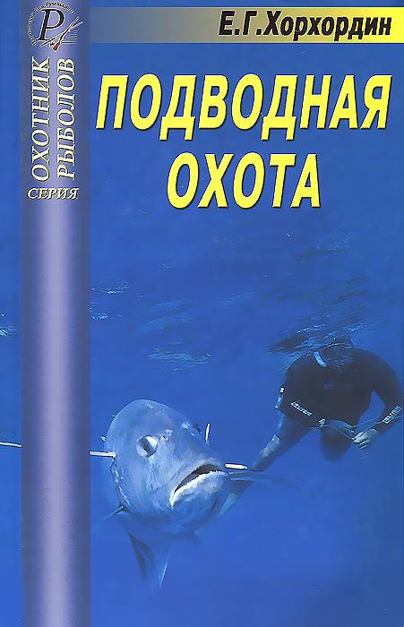 Подводная охота. Справочник. Е. Г. Хорхордин