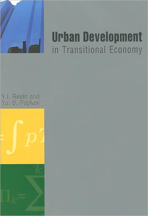 Urban Development in Transitional Economy
