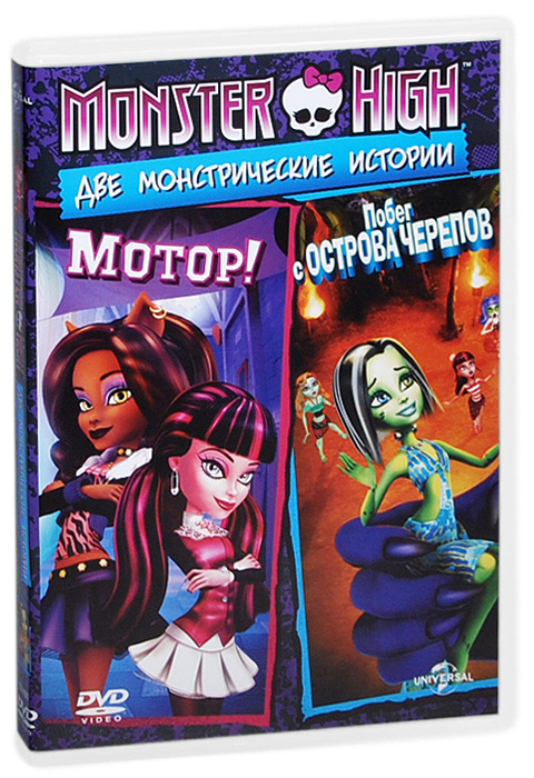 Monster High: Мотор! / Побег с острова черепов (2 в 1) monster high мотор побег с острова черепов 2 в 1