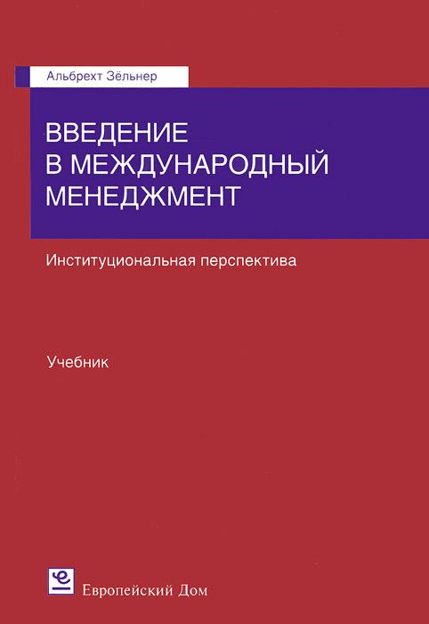 Альбрехт Зельнер Введение в международный менеджмент. Институциональная перспектива. Учебник