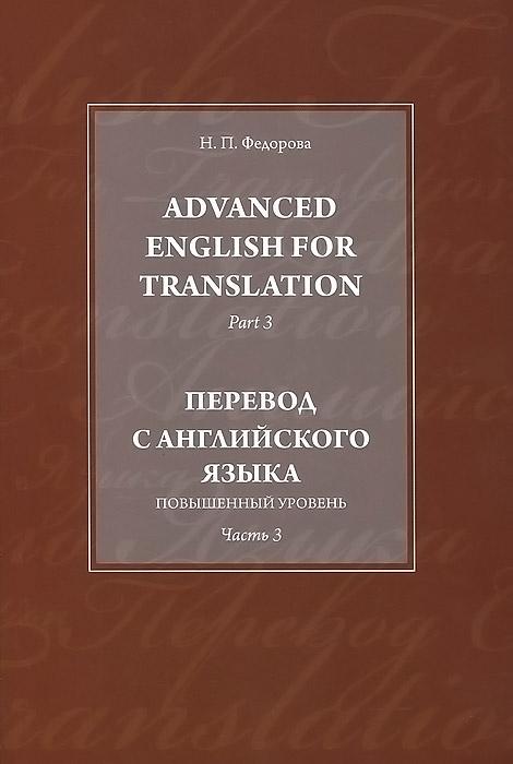 Advanced English for Translation: Part 3 / Перевод с английского языка. Повышенный уровень. Часть 3