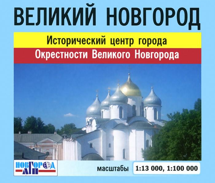 Великий Новгород. Карта туристическая и автодорожная карта великий новгород и пригороды
