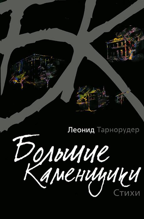 Леонид Тарнорудер Большие каменщики. Стихи ручка шариковая pilot bps gp fine цвет красный