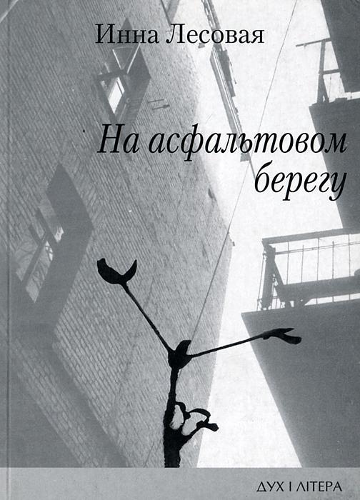 Zakazat.ru: На асфальтовом берегу. Инна Лесовая