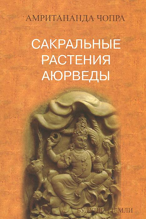 Zakazat.ru Сакральные растения Аюрведы. Амритананда Чопра