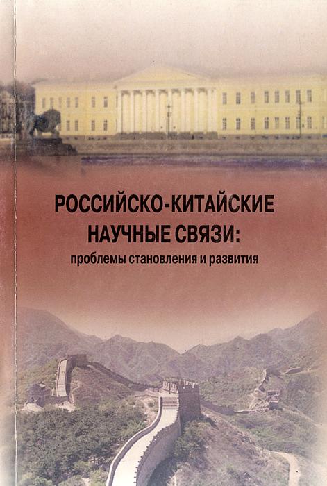 Российско-китайские научные связи. Проблемы становления и развития. Сборник статей цены онлайн