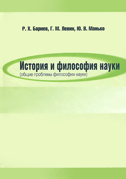 История и философия науки (общие проблемы философии науки). Учебное пособие