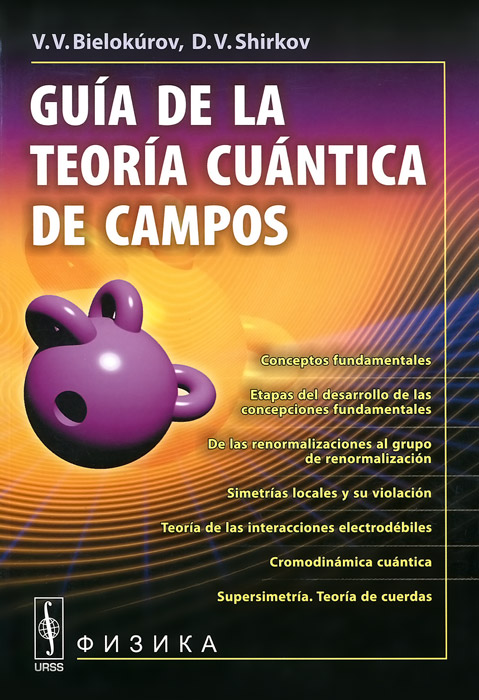 В. В. Белокуров, Д. В. Ширков Guia de la teoria cuantica de campos