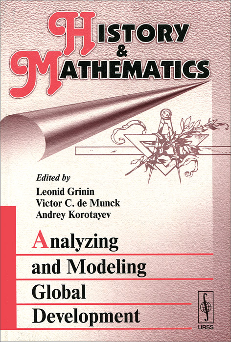 History and Mathematics: Almanac 2006. Analyzing and Modeling Global Development handbook of mathematical fluid dynamics 1
