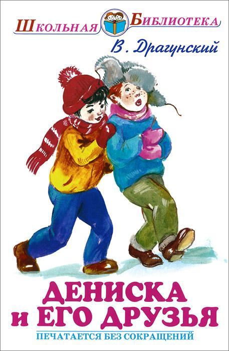 В. Драгунский Дениска и его друзья