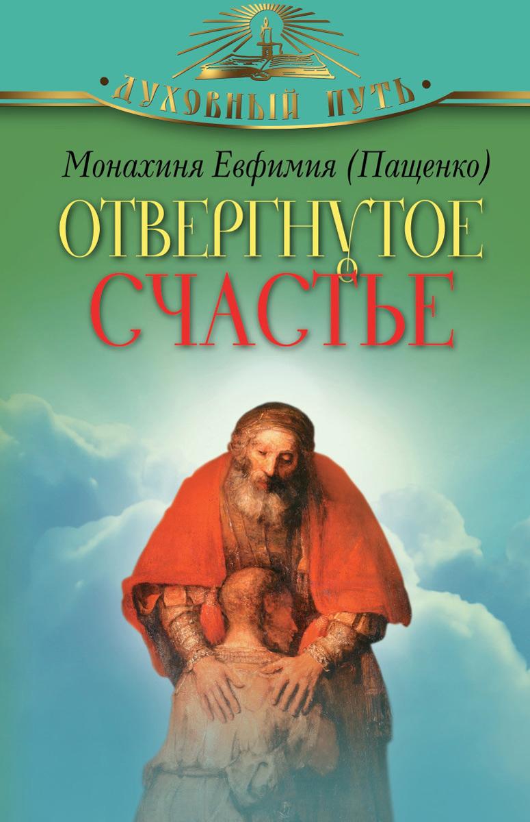 Монахиня Евфимия Отвергнутое счастье кто то рядом