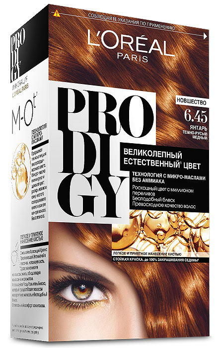 LOreal Paris Краска для волос Prodigy без аммиака, оттенок 6.45, ЯнтарьA7672900Краска для волос серии «Prodigy» совершила революционный прорыв в окрашивании волос. Новейшая технология состоит в использовании особых микромасел, которые, проникая в самый центр волоса, наполняют его насыщенным, совершенным свой чистотой цветом. Объемный цвет, полный переливов разнообразных оттенков достигается идеальной гармонией красящих пигментов. Кроме создания поразительного цвета микромасла также разглаживают поверхность волос, придавая тем самым ослепительный блеск. Равномерное окрашивание волос по всей длине, эффективное закрашивание седины и сохранение здоровой структуры волос — вот результат действия краски «Prodigy» без аммиака.В состав упаковки входит: красящий крем (60 г); проявляющая эмульсия (60 г); уход-усилитель блеска (60 мл);пара перчаток; инструкция по применению.1. Доносит цветовые пигменты в самый центр волоса 2. Кремовая текстура без запаха аммиака 2. Стойкая краска без аммиака 3. До 100% закрашивания седины