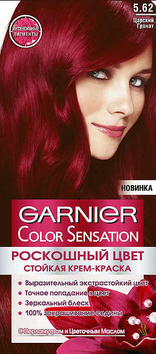Garnier Стойкая крем-краска для волос Color Sensation, Роскошь цвета, оттенок 5.62, Царский гранатC4091500Стойкая крем - краска c перламутром и цветочным маслом. Выразительный экстрастойкий цвет. Точное попадание в цвет. Зеркальный блеск. 100% закрашивание седины.Узнай больше об окрашивании на http://coloracademy.ru/ В состав упаковки входит: флакон с молочком-проявителем (60 мл); тюбик с крем-краской (40 мл); крем-уход после окрашивания (10 мл); инструкция; пара перчаток.
