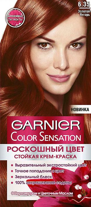 Garnier Стойкая крем-краска для волос Color Sensation, Роскошь цвета, оттенок 6.35, Золотой янтарьC4531910Стойкая крем - краска c перламутром и цветочным маслом. Выразительный экстрастойкий цвет. Точное попадание в цвет. Зеркальный блеск. 100% закрашивание седины. Узнай больше об окрашивании на http://coloracademy.ru/В состав упаковки входит: флакон с молочком-проявителем (60 мл); тюбик с крем-краской (40 мл); крем-уход после окрашивания (10 мл); инструкция; пара перчаток.