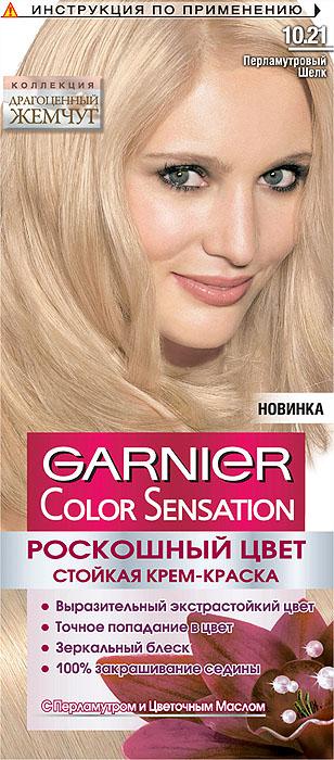 Garnier Стойкая крем-краска для волос Color Sensation, Роскошь цвета, оттенок 10.21, Перламутровый шелкC4971400Стойкая крем - краска c перламутром и цветочным маслом. Выразительный экстрастойкий цвет. Точное попадание в цвет. Зеркальный блеск. 100% закрашивание седины. Узнай больше об окрашивании на http://coloracademy.ru/В состав упаковки входит: флакон с молочком-проявителем (60 мл); тюбик с крем-краской (40 мл); крем-уход после окрашивания (10 мл); инструкция; пара перчаток.