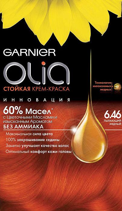 Garnier Стойкая крем-краска для волос Olia без аммиака, оттенок 6.46, Пылающий медныйC5729501Garnier Olia - первая стойкая крем-краска без аммиака c цветочным маслом. Olia обеспечивает максимальную силу цвета и заметно улучшает качество волос. Обеспечивает уникальное чувственное нанесение, оптимальный комфорт кожи головы и обладает изысканным цветочным ароматом.Узнай больше об окрашивании на http://coloracademy.ru// В состав упаковки входит: тюбик с молочком-проявителем; тюбик с крем-краской; флакон с бальзамом-уходом для волос Шелк и Блеск;инструкция; пара перчаток .