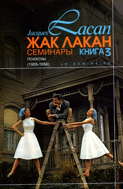 Семинары. Книга 3. Психозы. 1955-1956