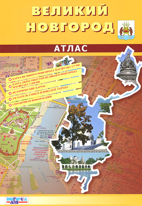 Великий Новгород. Атлас купить биоптрон в великом новгороде