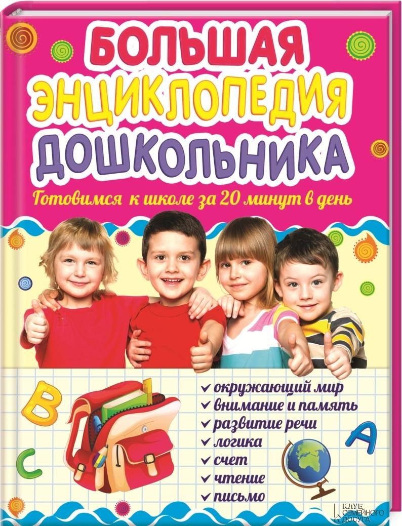 Большая энциклопедия дошкольника. Готовимся к школе за 20 минут в день