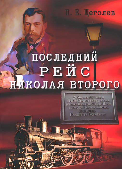 П. Е. Щеголев Последний рейс Николая Второго егерь последний билет в рай котенок
