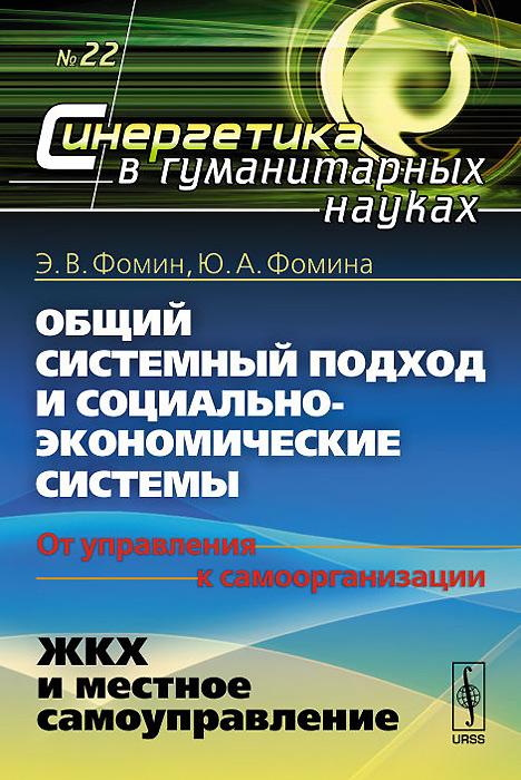 Общий системный подход и социально-экономические системы (от управления к самоорганизации). Книга 2. ЖКХ и местное самоуправление