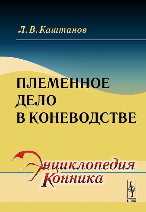 Л. В. Каштанов Племенное дело в коневодстве в а бекенев технология разведения и содержания свиней