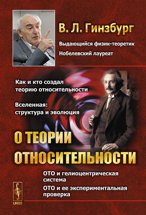 В. Л. Гинзбург О теории относительности лекции по теории относительности и гравитации