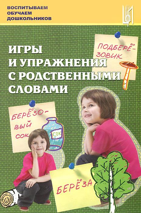 Игры и упражнения с родственными словами. Учебно-методическое пособие