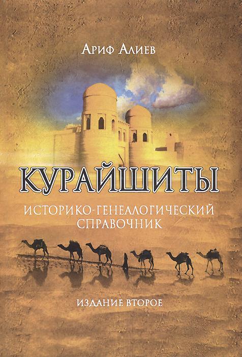Ариф Алиев Курайшиты. Историко-генеалогический справочник