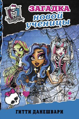 Гитти Данешвари Monster High. Школа монстров. Загадка новой ученицы гитти данешвари подруги навсегда
